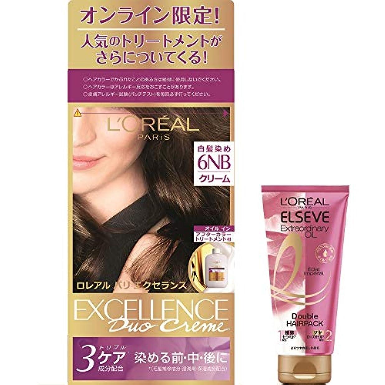 利用可能安いです酸化する【オンライン限定】ロレアル パリ ヘアカラー 白髪染め エクセランス N クリームタイプ 6NB やや明るい自然な栗色 (ダブルヘアパックミニ付)
