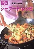 私のシーフード・レシピ (Fusosha mook)