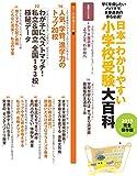 プレジデントFamily日本一わかりやすい小学校受験大百科2019完全保存版 (プレジデントムック) 画像