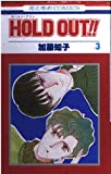 HOLD OUT!! 3 (花とゆめCOMICS)