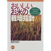 おいしいお米の栽培指針―これからのお米はマグネシウム型
