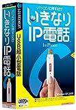 いきなりIP電話 通常版 (説明扉付き厚型スリムパッケージ版)