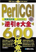 [増補改訂版]Perl/CGI逆引き大全600の極意