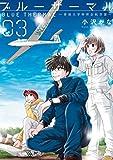 ブルーサーマル ―青凪大学体育会航空部― 3巻 (バンチコミックス)
