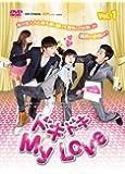 ドキドキ MyLove DVD-BOX2
