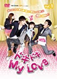 ドキドキ My Love DVD-BOX 2[DVD]