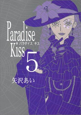Paradise kiss (5) (Feelコミックス)の詳細を見る