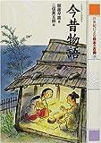 今昔物語 (21世紀によむ日本の古典 7)