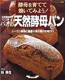 自家製酵母パン工房パオの天然酵母パン―酵母を育てて焼いてみよう! (マイライフシリーズ特集版)