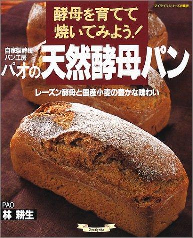 自家製酵母パン工房パオの天然酵母パン―酵母を育てて焼いてみよう! (マイライフシリーズ特集版)の詳細を見る