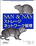 SAN & NASストレージネットワーク管理