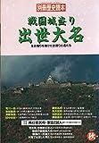 別冊歴史読本 戦国城盗り出世大名 生き残りを賭けた世渡り大名たち 1992年秋号