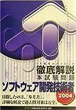 徹底解説ソフトウェア開発技術者本試験問題〈2004〉 (情報処理技術者試験対策書)
