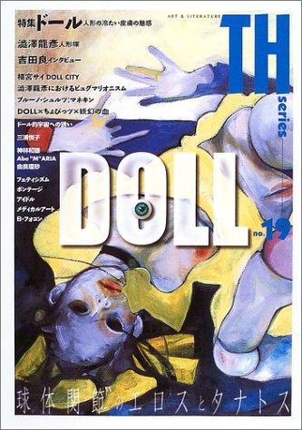 ドール—人形の冷たい皮膚の魅惑 (トーキングヘッズ叢書)