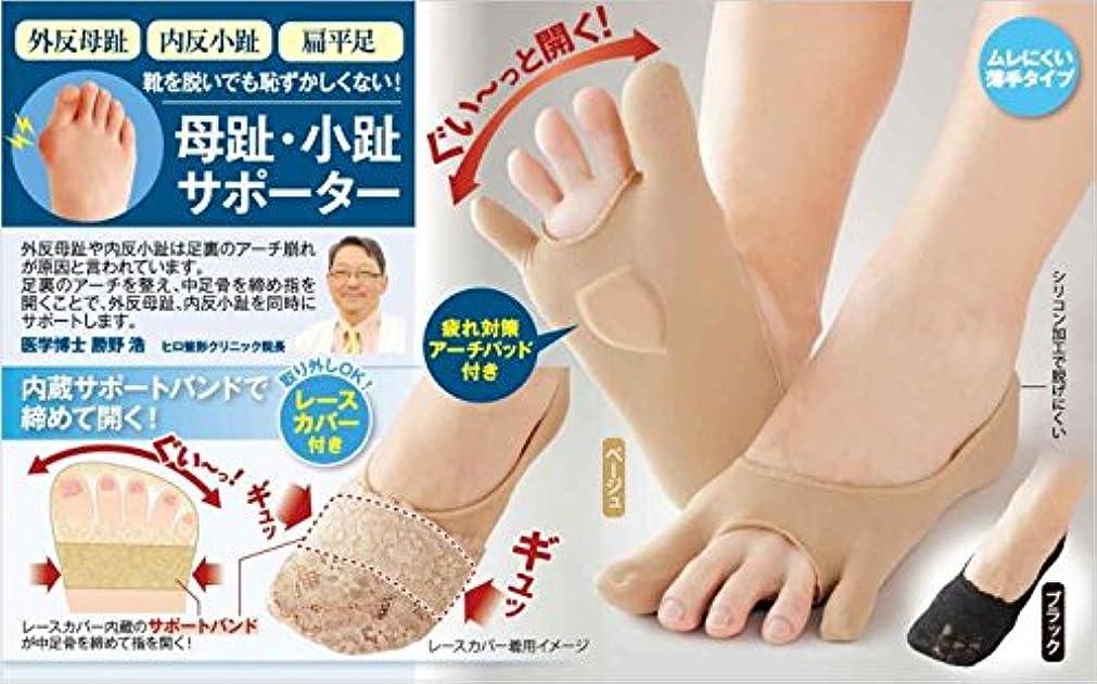 豆腐偽物アシュリータファーマンレースカバー付き母趾小趾サポーターブラック
