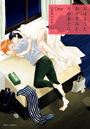 おはようとおやすみとそのあとに Dear【電子特典付き】 (フルールコミックス)