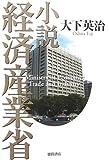 PDFを無料でダウンロード 小説 経済産業省