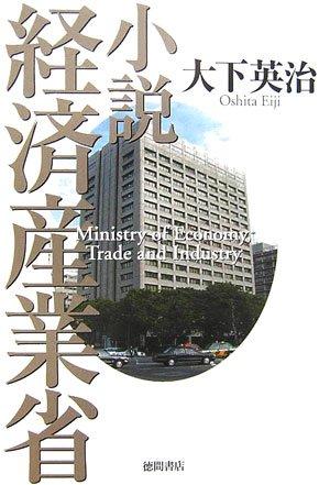 小説 経済産業省
