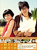 小野寺の弟・小野寺の姉 特別版 [DVD]