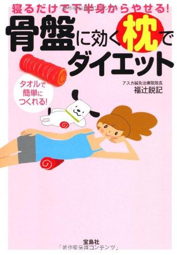 寝るだけで下半身からやせる! 骨盤に効く枕でダイエット (宝島SUGOI文庫)の詳細を見る