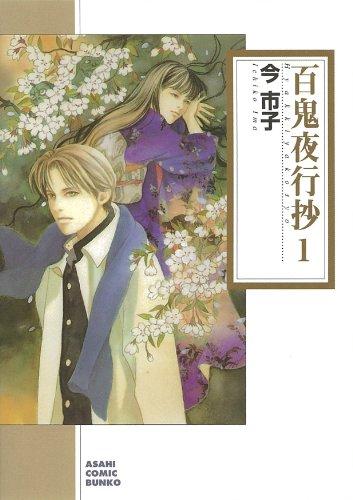 百鬼夜行抄 1 (朝日コミック文庫)の詳細を見る