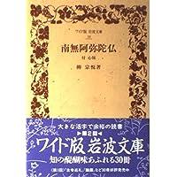 南無阿弥陀仏 付 心偈 (ワイド版 岩波文庫)