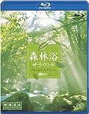 森林浴サラウンド ブルーレイ・エディション[映像遺産・ジャパントリビュート] [Blu-ray]