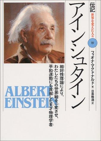 アインシュタイン―相対性理論により、わたしたちの世界観を一変させ、平和運動にも貢献した天才物理学者 (伝記 世界を変えた人々)の詳細を見る