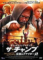 ザ・チャンプ 伝説のファイター LBXC-516 [DVD]