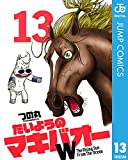 たいようのマキバオーW 13 (ジャンプコミックスDIGITAL)