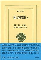 宋詩選注〈4〉 (東洋文庫)