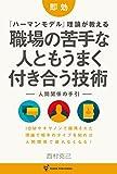 「ハーマンモデル」理論が教える 職場の苦手な人ともうまく付き合う技術 (Panda Publishing)