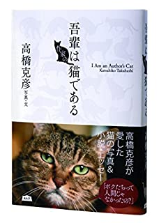 吾輩は作家の猫である