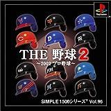 SIMPLE1500シリーズ Vol.96 THE 野球2 ~2002 プロ野球~