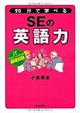 90分で学べるSEの英語力 (ITプロフェッショナルの基礎知識)