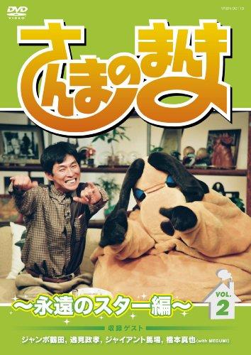さんまのまんま ~永遠のスター編~ VOL.2[DVD]