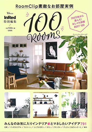 RoomClip商品情報 - InRed特別編集 RoomClip 素敵なお部屋実例 100 ROOMS (TJMOOK)