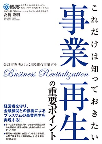 これだけは知っておきたい事業再生の重要ポイント: ~会計事務所と共に取り組む事業再生~