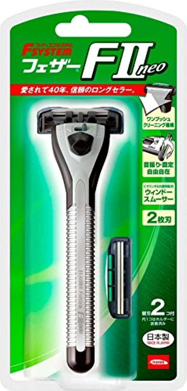 寸法ティッシュ迅速フェザー安全剃刀 フェザー エフシステム F2ネオホルダー(ミニシェービングフォーム付)×60点セット (4902470452005)