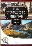日本・アフガニスタン関係全史