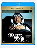 傷だらけの天使 Vol.2(Blu-ray Disc)