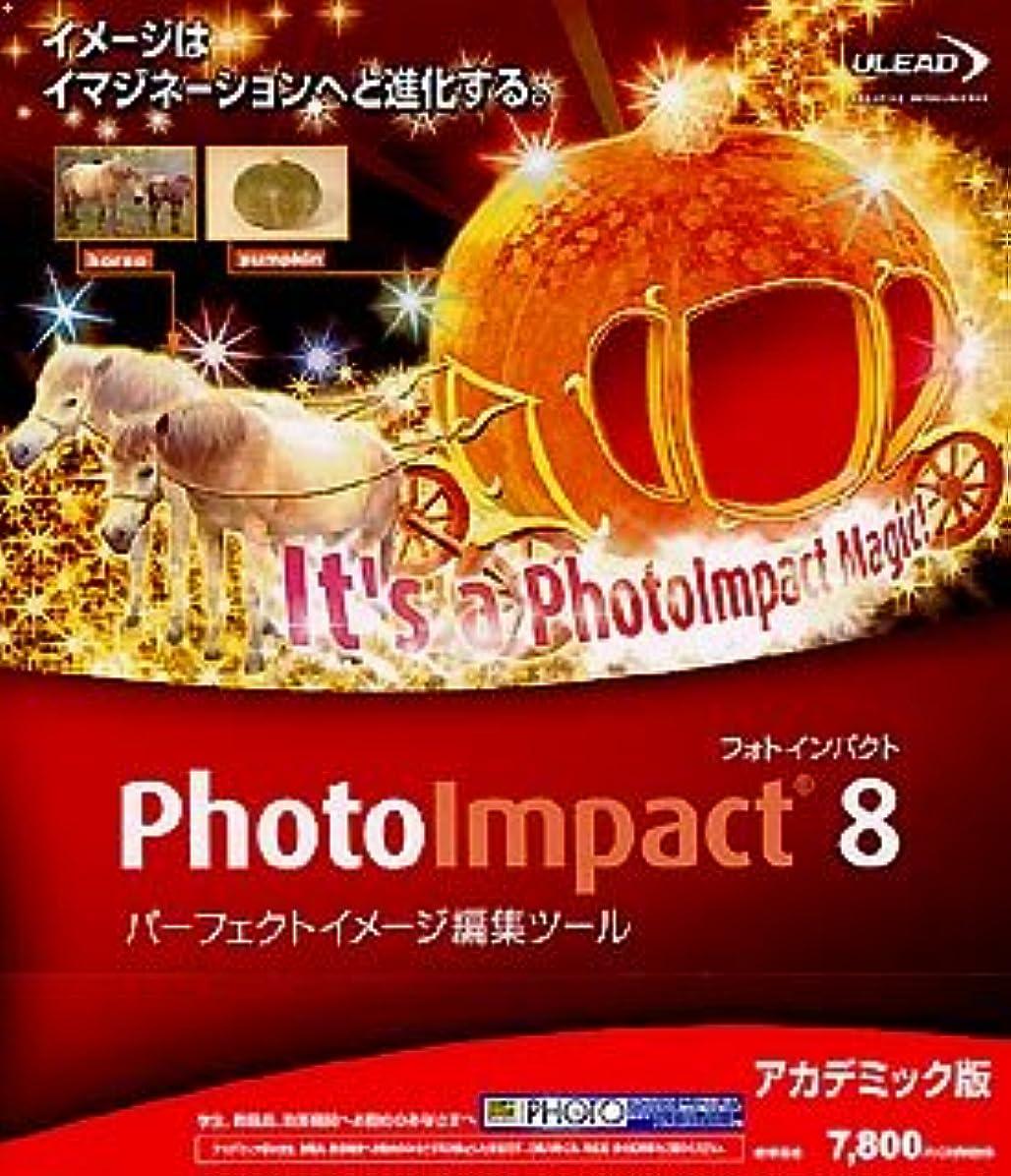 鋼くつろぐ予測するPhotoImpact 8 アカデミック版