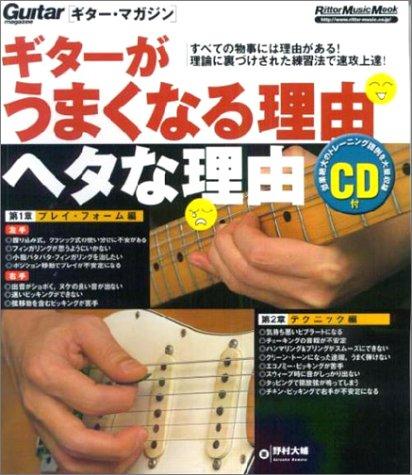 ギターがうまくなる理由 ヘタな理由 (CD付) (ギター・マガジン)の詳細を見る