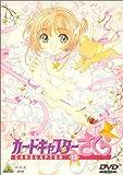 カードキャプターさくら Vol.13 [DVD]