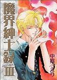 魔界紳士録 (3) (ウィングス・コミックス)