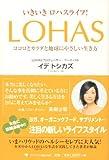いきいきロハスライフ!LOHAS-ココロとカラダと地球にやさしい生き方 画像