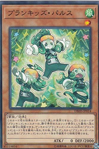 遊戯王 DBHS-JP014 プランキッズ・パルス (日本語版 ノーマル) デッキビルドパック ヒドゥン・サモナーズ