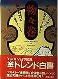 物々巻(ブツブツカン)―'80年代 日本国民消費行動の喜びと悲しみ