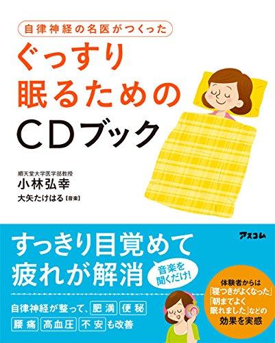 自律神経の名医がつくった ぐっすり眠るためのCDブックの詳細を見る