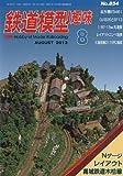 鉄道模型趣味 2013年 08月号 [雑誌]